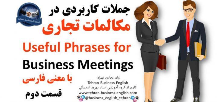 آموزش زبان تخصصی تجاری