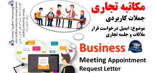 آموزش زبان تجاری