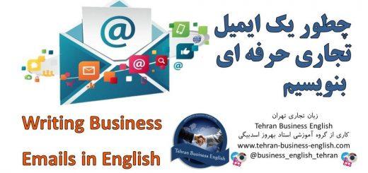 زبان تجاری دوره آنلاین