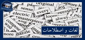 لغات و اصطلاحات