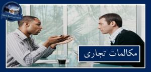 مکالمه تجاری