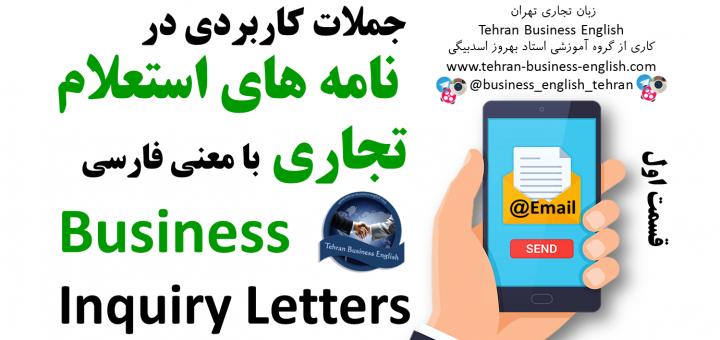 نامه تجاری انگلیسی
